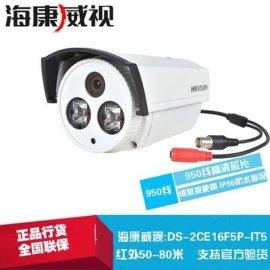 海康威视950线高清红外夜视监控摄像头模拟摄像机DS-2CE16F5P-IT5