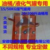 安徽鎧裝油桶電伴熱帶, 防水電加熱帶, 鋼瓶電加熱器