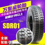 万里星轮胎SDR01 1200R20货车轮胎/集装箱车轮胎全钢卡车轮胎