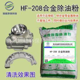 HF-208合金除油粉碱性除油粉
