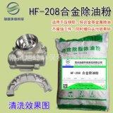 HF-208合金除油粉鹼性除油粉