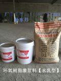 石家庄环氧树脂灌浆料厂家1860100302