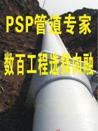 PSP钢塑复合管重庆,PSP管道