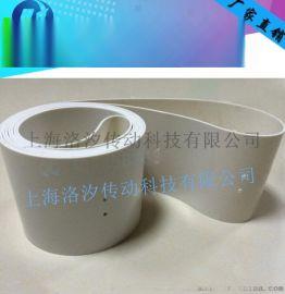 白色环形pvc输送带