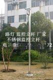 济南不锈钢监控立杆生产厂家
