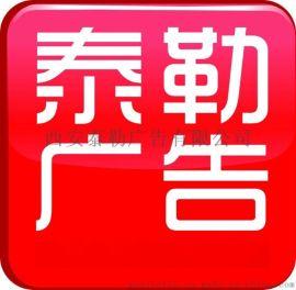 泰勒品牌店面设计制作丨韩城画册海报设计印刷丨科技logo设计