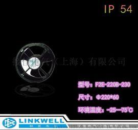 林克韦尔(LINKWELL)220*60轴流风机散热风扇静音轴流风机