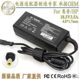 惠普18.5V 3.5A笔记本电源适配器 65W上网本充电器笔记本电脑电池