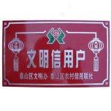 长鸿CHJSBP-3金属指示牌