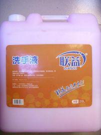 【厂家直销】20L联益洗手液 【外贸出口】批发