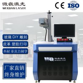 CO2激光打标机20W 玻璃瓶子塑料杯子文字图案刻字打码机现货直供