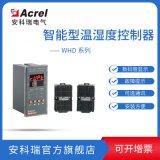 安科瑞WHD46-22/M模拟量输出4-20mA智能温湿度控制器多路湿度控制