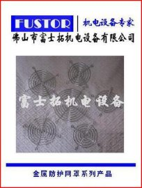 散热风扇专用防护网罩(AD0812HB-C71)