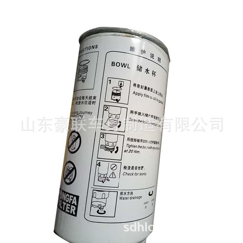豪沃重卡HOWO歐III 錫柴歐III PL420柴油濾清器 圖片 價格 廠家