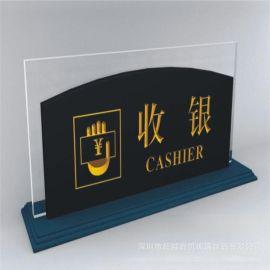 加工定做T型亚克力台卡透明有机玻璃收银台牌台座桌面展示牌