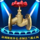 黃銅法蘭工程暖通空調截止閥4分6分廠家直銷dn15dn20dn25