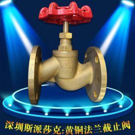 黄铜法兰工程暖通空调截止阀4分6分厂家直销dn15dn20dn25