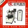 激光焊接机主要用于不锈钢产品的精密焊接不变形不变色