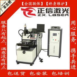 激光焊接机主要用于不锈钢産品的精密焊接不变形不变色