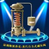 法蘭不鏽鋼自力式蒸汽壓力調節閥減壓閥ZZY DN50 65 80 100