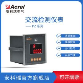 安科瑞单项网络电力仪表PZ80-AI/JMC 单项电流表 数码管显示