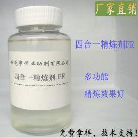 四合一精炼剂FR 多功能高效环保 低温低泡渗透