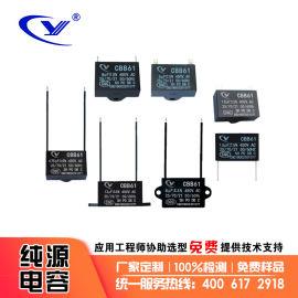 廠家定制馬達啓動電容器CBB61 1.0uF/400VAC