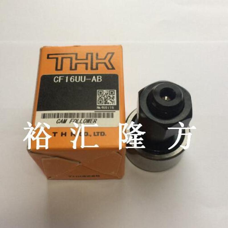 CF16UU-AB 凸輪從動件 CF16UUAB 螺栓型滾輪軸承