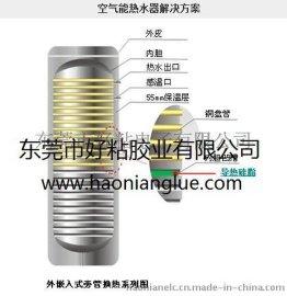 好粘牌空气能高导热膏HN3245-导热硅脂