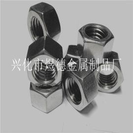 304不锈钢螺母,螺帽,外六角螺帽DIN934 M3-M27