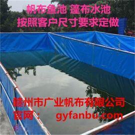 帆布批发 篷布水池 涂塑布鱼池 刀刮布蓄水槽湖北定做活动养殖防水无毒