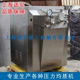 上海诺尼GJJ系列果汁均质机 饮料高压均质机 生产厂家
