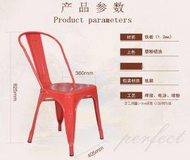 现代简约铁艺餐椅铁皮椅子咖啡快餐厅户外创意休闲金属靠背椅