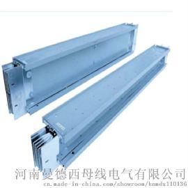 河南曼德西母线供应160A照明母线槽等系列产品直销