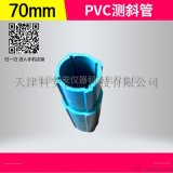 PVC测斜管 天津现货批发零售测斜管 70测斜管
