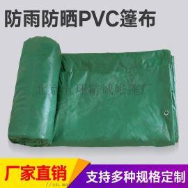PVC防雨布 防晒遮阳挡雨防风篷布三防布油布雨棚布