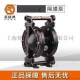 剪切物料用QBY3-15G固德牌气动隔膜泵 肥皂厂用QBY3-15GFFF铸铁四氟隔膜泵