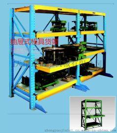 上海抽屉式货架能定做吗 模具架 推拉式模具货架图片