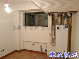 洛阳美景九悦山地下室新风安装展示-聿左室内通风系统