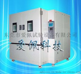 高低温交变试验室|高低温循环试验室