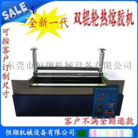 供应高品质珍珠棉上胶机 热熔胶机 终身维护
