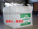 貴陽防潮防漏噸袋貴陽物流運輸噸袋貴陽噸袋供應商