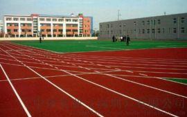 環保跑道施工廠家包工包料深圳新標準環保材質橡膠跑道