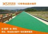 上海拜石透水地坪配合比