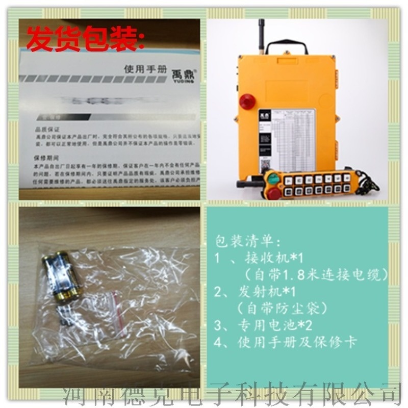 F21-16S禹鼎工业遥控器、无线行车遥控器