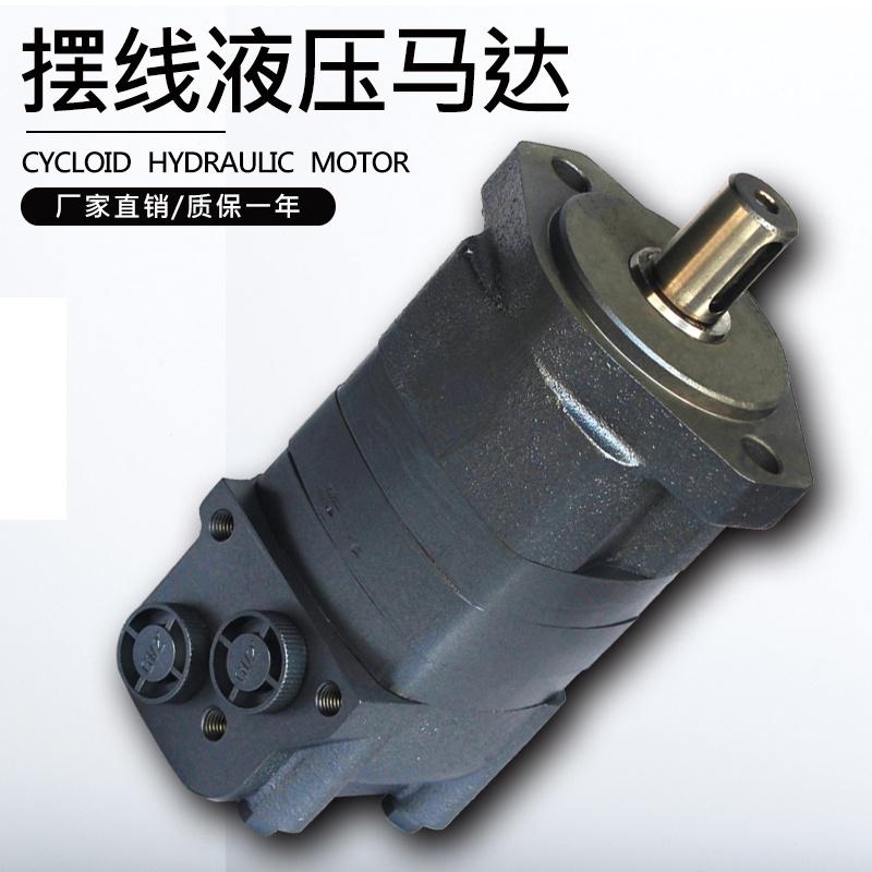 大扭矩低轉速擺線液壓馬達 OMR系列液壓油馬達