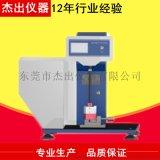 数显式悬臂梁冲击试验机 带微型打印机