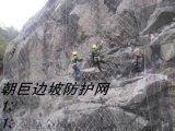 四川边坡防护网、成都山体防护网、四川钢丝绳网
