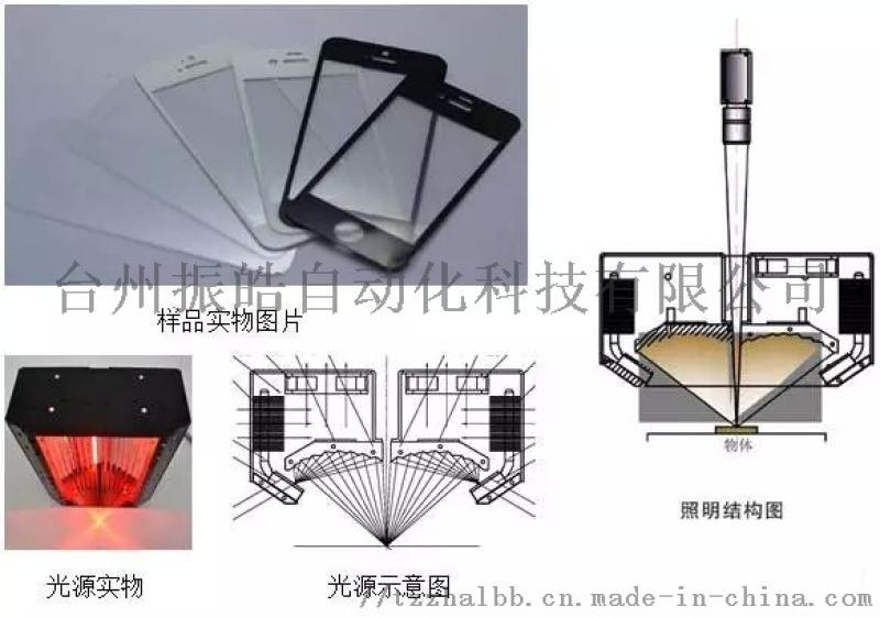 手机玻璃盖板缺陷检测仪器