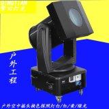 擎田燈光 QT-MD 5KW搖頭換色探照燈,戶外探照燈 監獄探照燈, 探照燈,空中大炮,變色探照燈,空中玫瑰,搖頭換色,長空利箭,城市之光